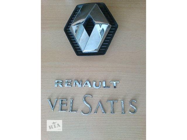 Б/у эмблема для легкового авто Renault Vel Satis- объявление о продаже  в Ковеле