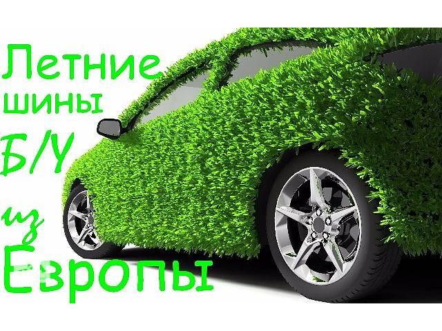 б/у Колеса и шины Шины Летние Легковой- объявление о продаже  в Киеве