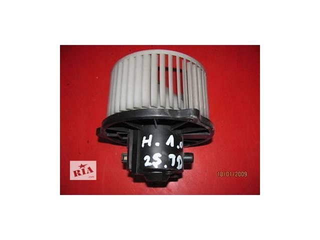 б/у Кондиционер, обогреватель, вентиляция Моторчик печки Легковой Hyundai H 200 2003- объявление о продаже  в Тернополе