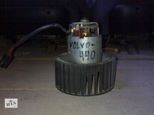 продам б/у Кондиционер, обогреватель, вентиляция Моторчик печки Легковой Volvo 740 бу в Сумах