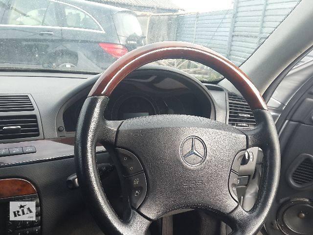 бу Б/у Рулевое управление Руль Легковой Mercedes S-Class 2005 в Львове