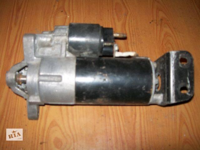 б/у Стартер Citroen XM (2,0) Bosch /Made in Germani кат№ 0007108130 хорошее состояние , гарантия , доставка .- объявление о продаже  в Тернополе