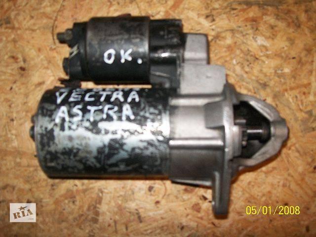 б/у Стартер Opel Vektra B 2,0 ( бенз ) Bosch  Made in Germani кат № 0001 107 045 (підходить до Opel Astra/Zafira .- объявление о продаже  в Тернополе