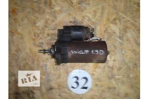 б/у Стартеры/бендиксы/щетки Volkswagen Golf IIІ
