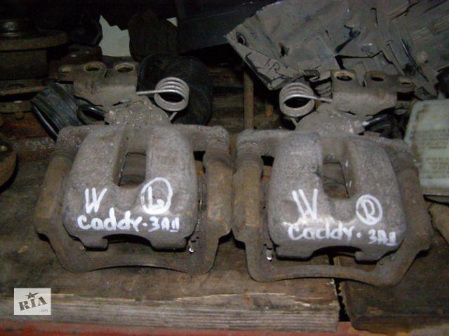 Б/у суппорт для легкового авто Volkswagen Caddy- объявление о продаже  в Новой Каховке
