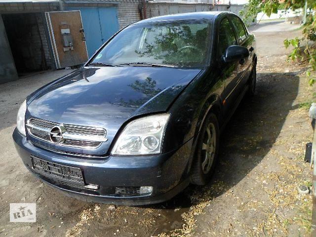 купить бу б/у Система впуска и выпуска  для Opel Vectra C Vectra B Omega B Astra G в Днепре (Днепропетровск)