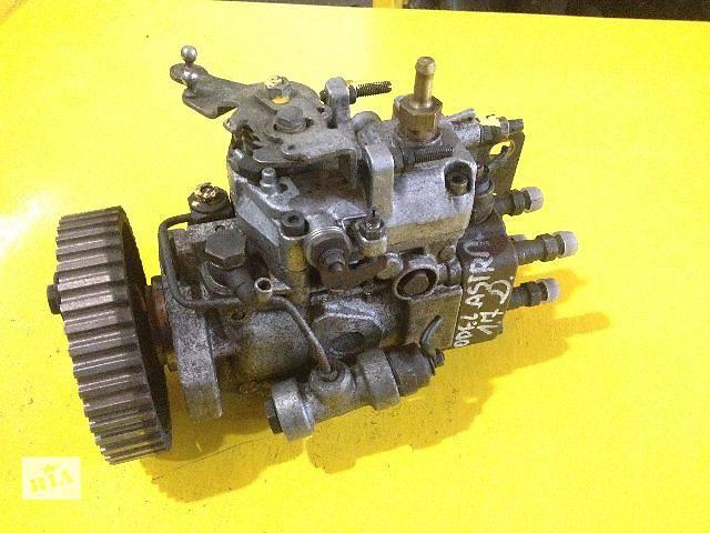 купить бу б/у ТНВД 0460494203 Топливный насос Opel Astra F 1.7 дизель в Луцке