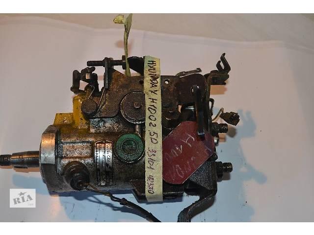 купить бу б/у Топливная система Топливный насос высокого давления/трубки/шест Легковой Hyundai H 100 груз.2.5D в Ковеле