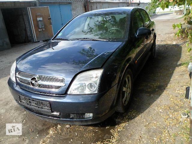 купить бу б/у Топливная система все для Opel Vectra C Vectra B Omega B Astra G в Днепре (Днепропетровске)