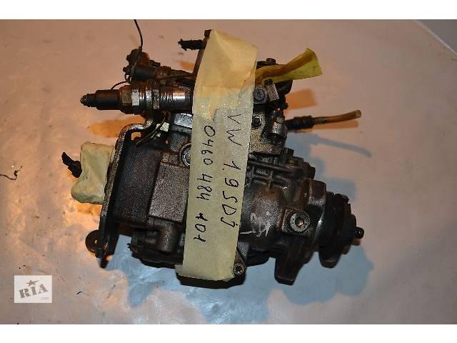 продам Б/у  Топливный насос высокого давления Volkswagen 1.9SDI бу в Ковеле