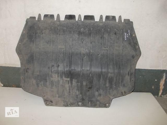 продам Б/у защита под двигатель  Volkswagen Caddy 2004-14 бу в Луцке