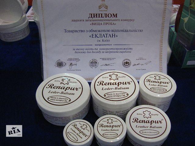Крем-бальзам «Renapur» для обуви и кожаных изделий, 185 мл- объявление о продаже  в Киеве