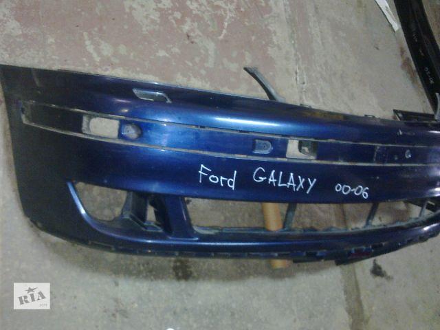 купить бу  Бампер передній для легкового авто Ford Galaxy в Львове