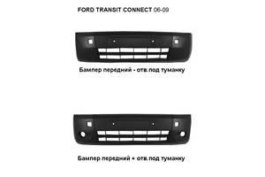 Новые Бамперы передние Ford Transit Connect