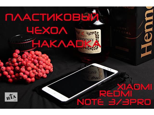 Бампер Xiaomi Redmi Note 3 / 3Pro- объявление о продаже  в Черкассах