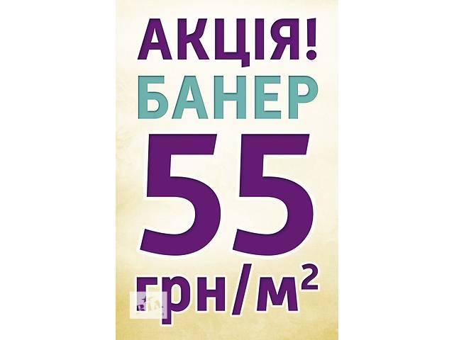бу Баннер по суперцене  в Украине