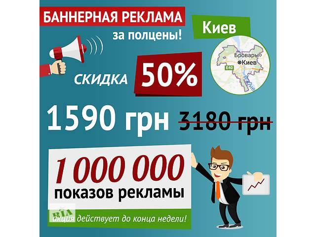продам Баннерная реклама Киев в Интернете. Скидка до конца недели бу  в Украине