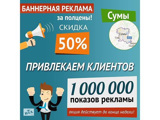 бу Баннерная реклама Сумы в Интернете, скидка до конца недели!  в Украине
