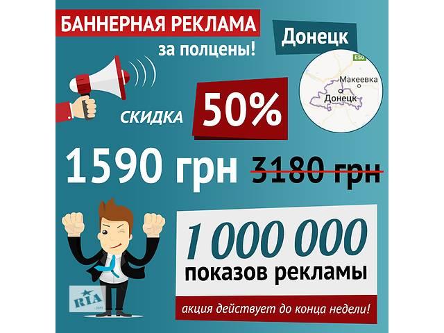 продам Баннерная реклама в Донецке, скидка 50% до конца недели бу  в Украине