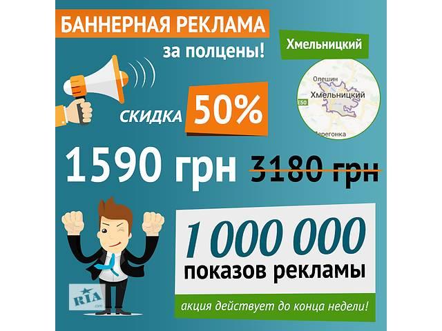 Баннерная реклама в Хмельницком, скидка – 50% до конца недели!- объявление о продаже   в Украине