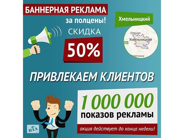продам Баннерная реклама в Хмельницком, скидка – 50% до конца недели! бу  в Украине