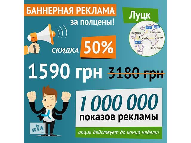 бу Баннерная реклама в Луцке, за полцены до конца недели!  в Украине