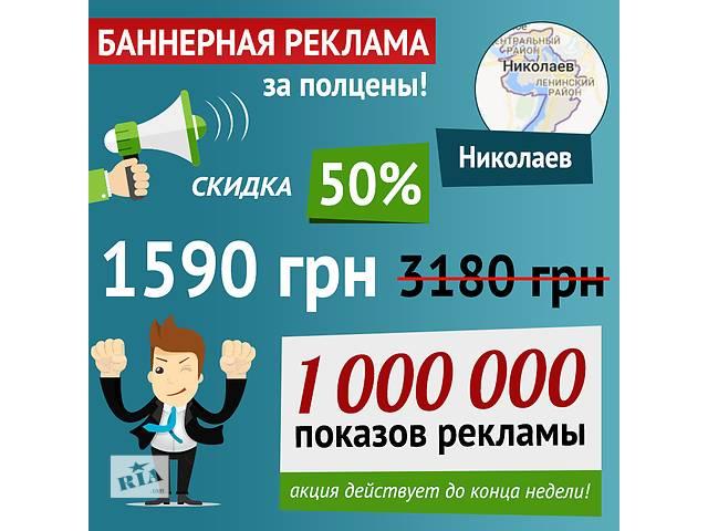 бу Баннерная реклама в Николаеве, 50% скидка до конца недели!  в Украине
