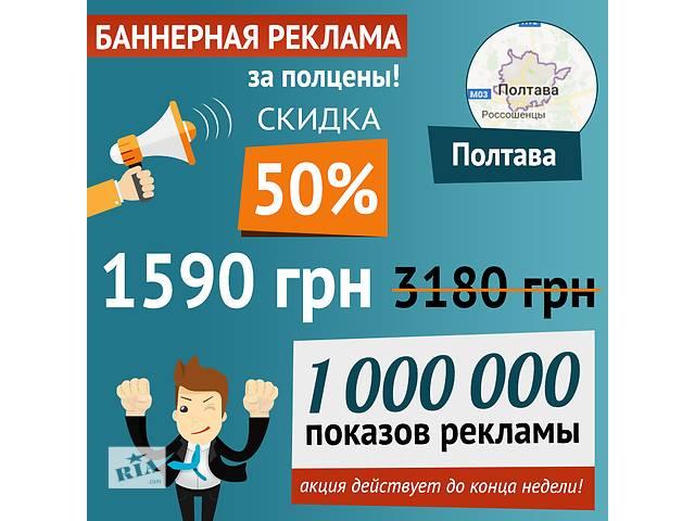 бу Баннерная реклама в Полтаве, скидка 50% до конца недели  в Украине