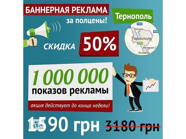 купить бу Баннерная реклама в Тернополе за полцены!  в Украине