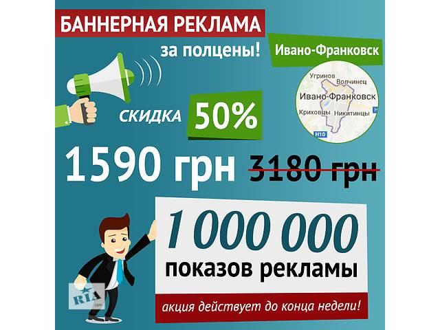 Баннерная реклама в Интернете, Ивано-Франковск, за полцены!- объявление о продаже   в Украине