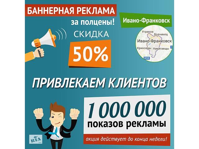 бу Баннерная реклама в Интернете, Ивано-Франковск, за полцены!  в Украине