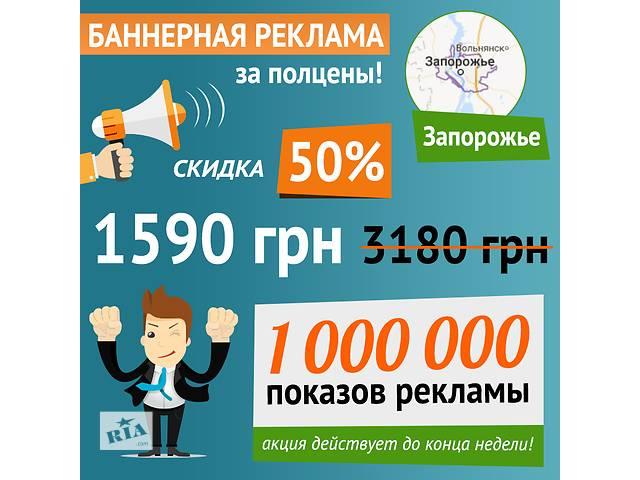 бу Баннерная реклама в Запорожье, за полцены до конца недели  в Украине
