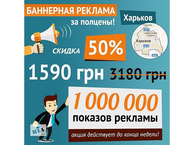 бу Баннерная реклама за полцены в Харькове  в Украине