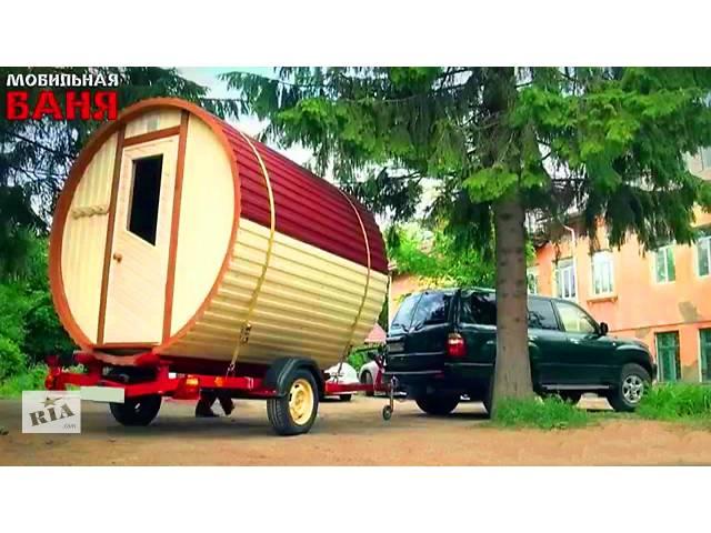 бу Баня Бочка «Мобильная» Отныне можно париться где угодно! в Днепре (Днепропетровске)