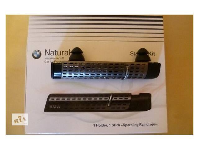 Базовый комплект освежителя воздуха в салоне BMW Starter Kit- объявление о продаже  в Одессе