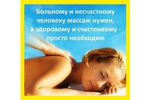 Интимный массаж одесса частные объявления работа в узловой вакансии свежие для женщин