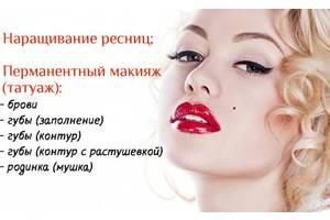 Послуги краси і здоров'я
