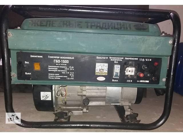 Срочно продам бензогенератор ГБО-1500 -БУ- объявление о продаже  в Червонограде