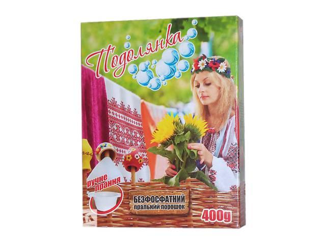 """Бесфосфатный стиральный порошок """"Подолянка""""400г.- объявление о продаже  в Шепетовке"""