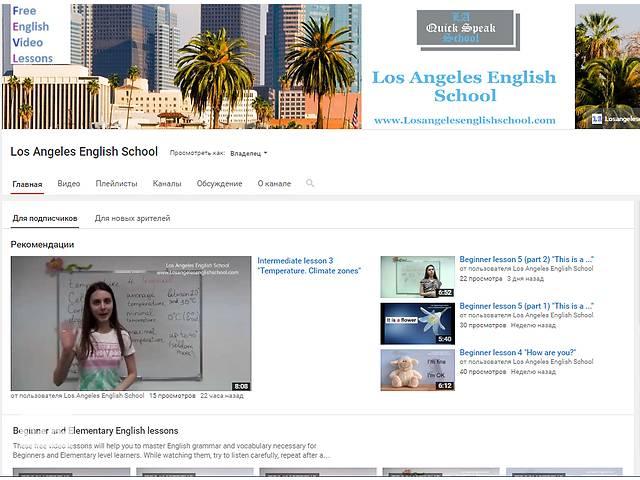 продам Бесплатные уроки английского Los Angeles English School бу в Киеве