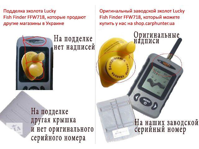 продам Беспроводной эхолот LUCKY FFW718 - 120 метров, Год гарантия! бу в Одессе