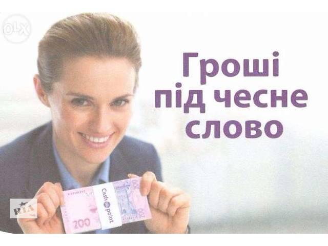 бу Без залоговое кредитование!  в Украине