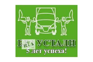 - перевозка