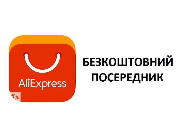продам Бесплатно закажу любой товар с AliExpress, посредник бу  в Украине