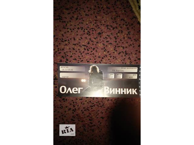 продам Билет на концерт Олега Винника. бу в Золочеве (Львовской обл.)