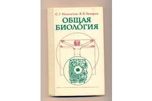 б/у Навчальна література