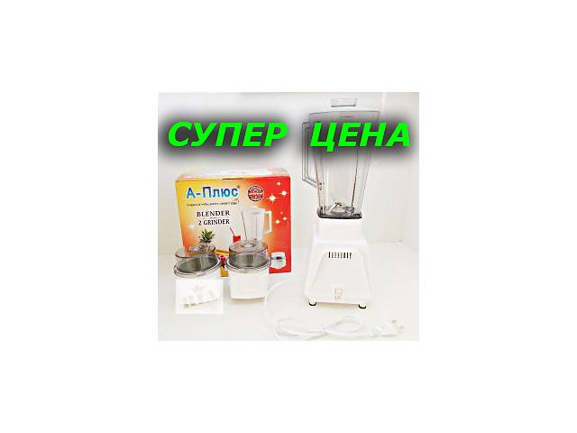 Блендер кофемолка измельчитель А-Плюс кухонный комбайн- объявление о продаже  в Николаеве