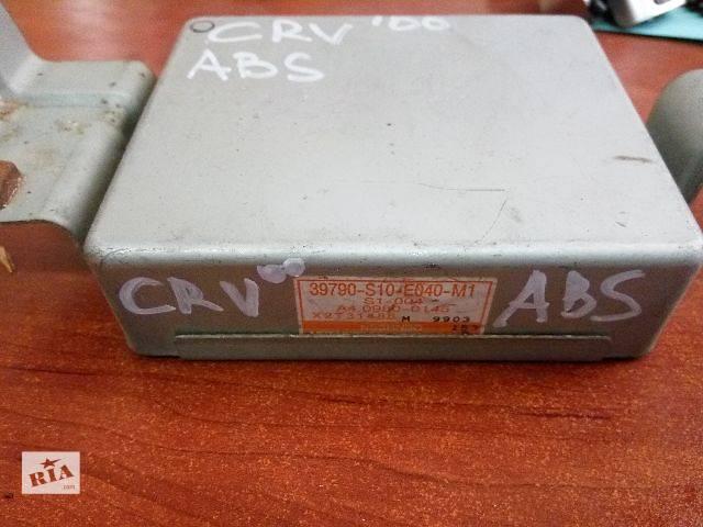 Блок управления ABS Honda CR-V  39790-S10-E040-M1- объявление о продаже  в Одессе