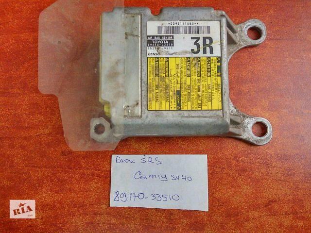 купить бу Блок управления airbag SRS  Toyota Camry SV40    89170-33510 в Одессе