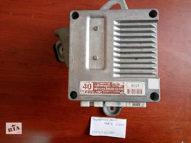 купить бу Блок управления АКПП  Toyota Yaris  89530-52140 в Одессе